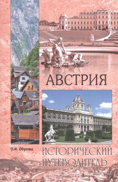 Обухова О. Австрия
