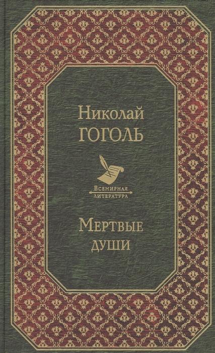 Гоголь Н. Мертвые души гоголь н рим