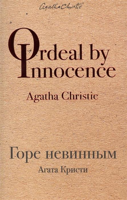 Кристи А. Горе невинным