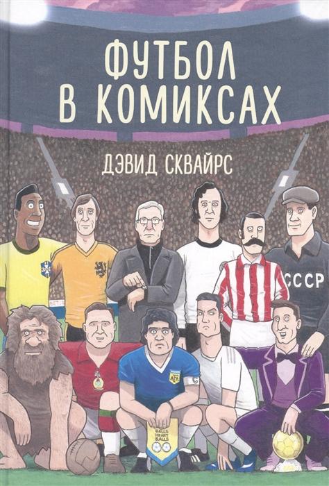 Сквайрс Д. Футбол в комиксах