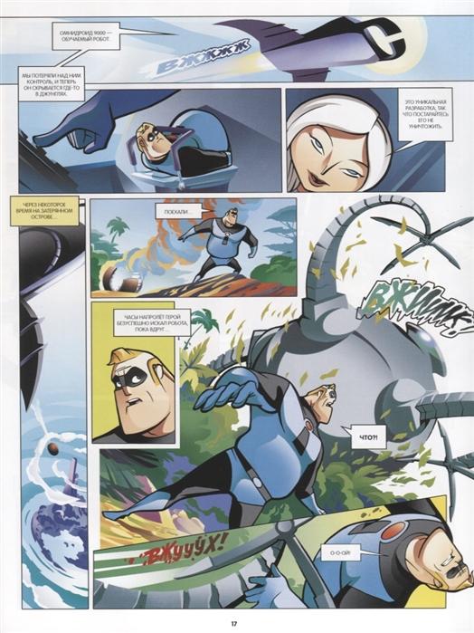 Суперсемейка - Мистер Исключительный И Эластика