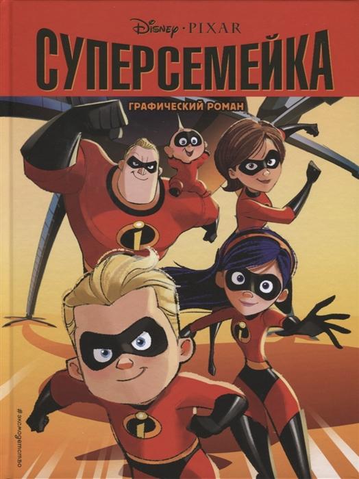 Фото - Смилевская Л. (перевод.) Суперсемейка Детский графический роман детский