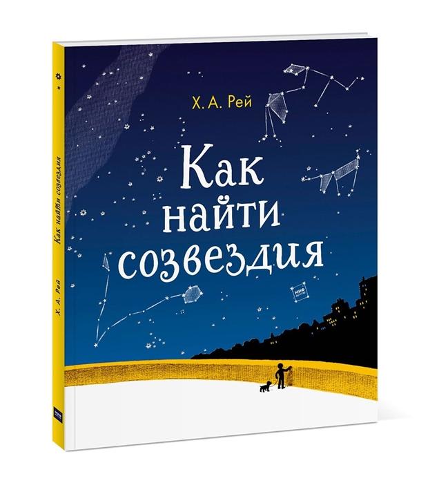 Купить Как найти созвездия, Манн, Иванов и Фербер, Естественные науки