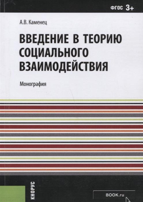 Каменец А. Введение в теорию социального взаимодействия матвеев а введение в математическую теорию оптимального управления учебник