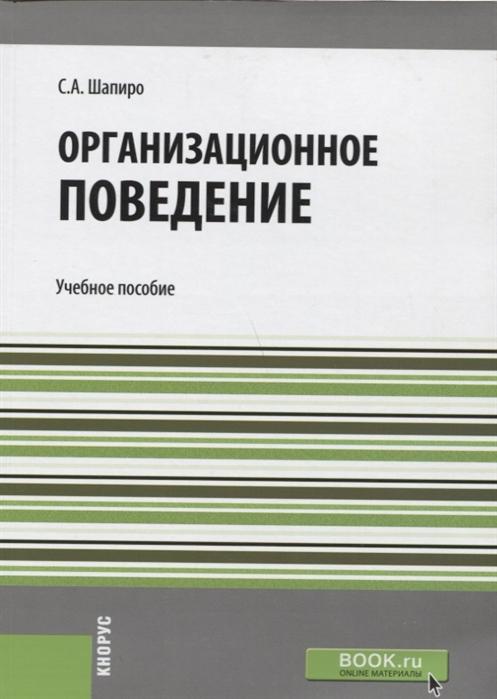 Организационное поведение Учебное пособие