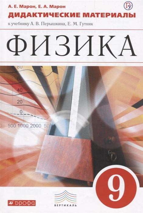 Марон А., Марон Е. Физика 9 класс Дидактические материалы