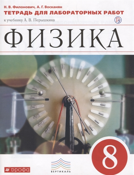 Филонович Н., Восканян А. Физика 8 класс Тетрадь для лабораторных работ the white terror