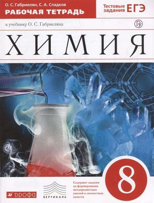Габриелян О., Сладков С. Химия 8 класс Рабочая тетрадь