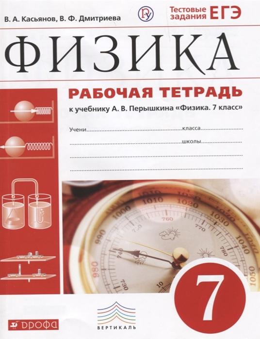 Касьянов В., Дмитриева В. Физика 7 класс Рабочая тетрадь