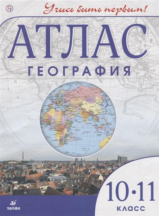 Приваловский А. (ред.) География 10-11 классы Атлас атлас география 10 11 кл