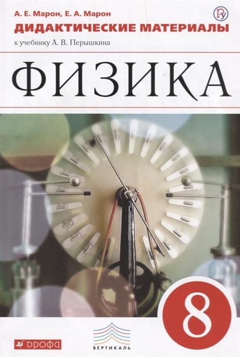 Марон А., Марон Е. Физика 8 класс Дидактические материалы