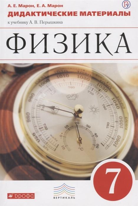 Марон А., Марон Е. Физика 7 класс Дидактические материалы