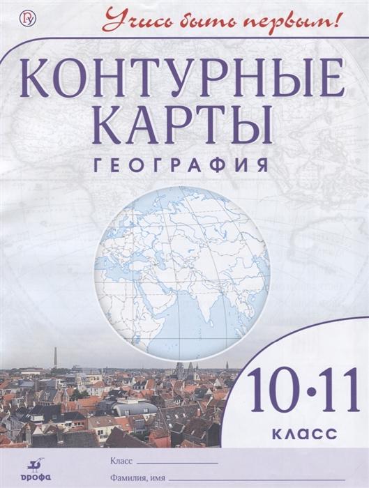 География 10-11 класс Контурные карты