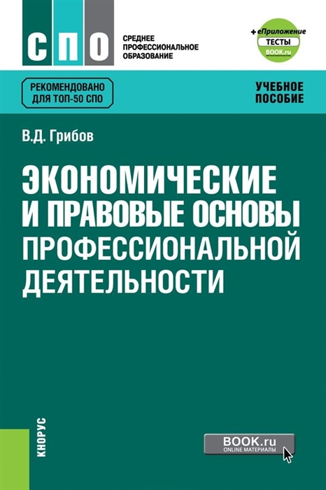 цены на Грибов В. Экономические и правовые основы профессиональной деятельности Учебное пособие  в интернет-магазинах