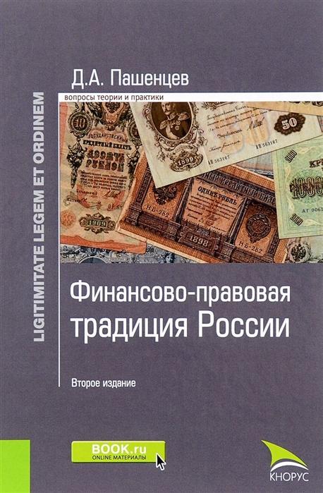 Пашенцев Д. Финансово-правовая традиция России