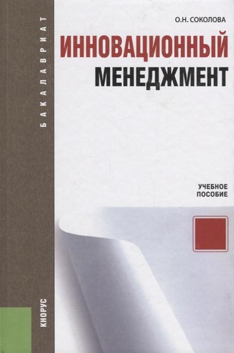 цена на Соколова О. Инновационный менеджмент Учебное пособие