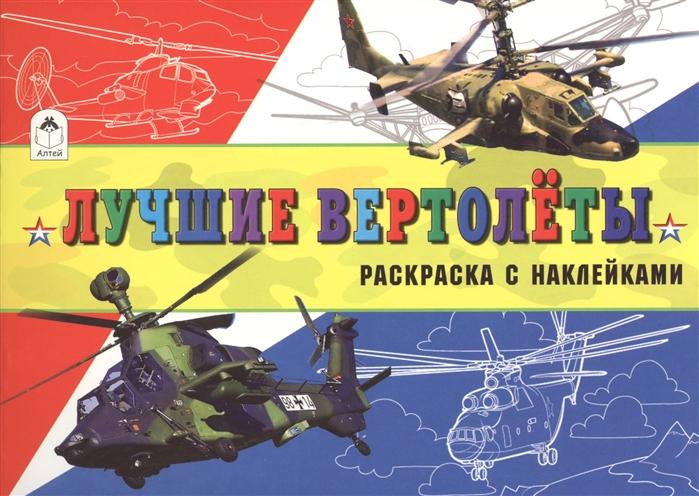 Лучшие вертолеты Раскраска с наклейками