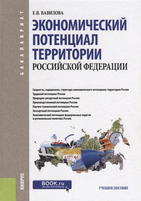 Вавилова Е. Экономический потенциал территории Российской Федерации Учебное пособие вавилова 89 авиабилеты