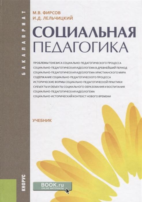 Фирсов М., Лельчицкий И. Социальная педагогика Учебник