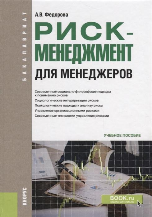 Федорова А. Риск-менеджмент для менеджеров Учебное пособие а г фаррахов менеджмент учебное пособие