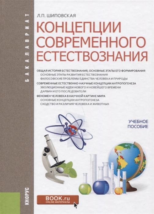 Шиповская Л. Концепции современного естествознания Учебное пособие недорого