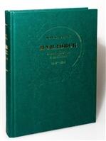 Павловск: очерк истории и описание 1777-1877