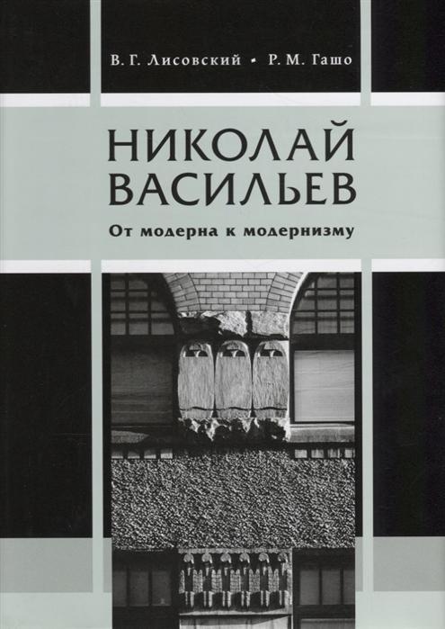 Николай Васильев От модерна к модернизму