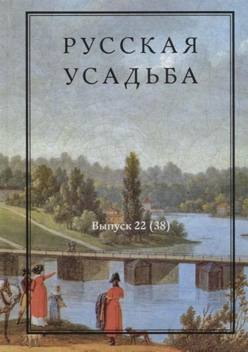 цена на Нащокина М. (ред.) Русская усадьба Выпуск 22 38