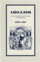Аполлон. Хронологическая роспись содержания. 1909-1917