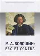 М.А. Волошин: Pro et contra