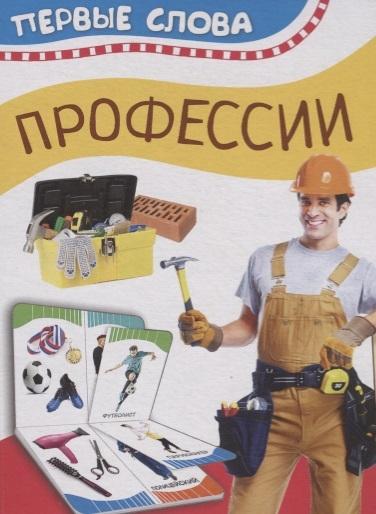 цены на Котятова Н. (ред.) Профессии Первые слова  в интернет-магазинах