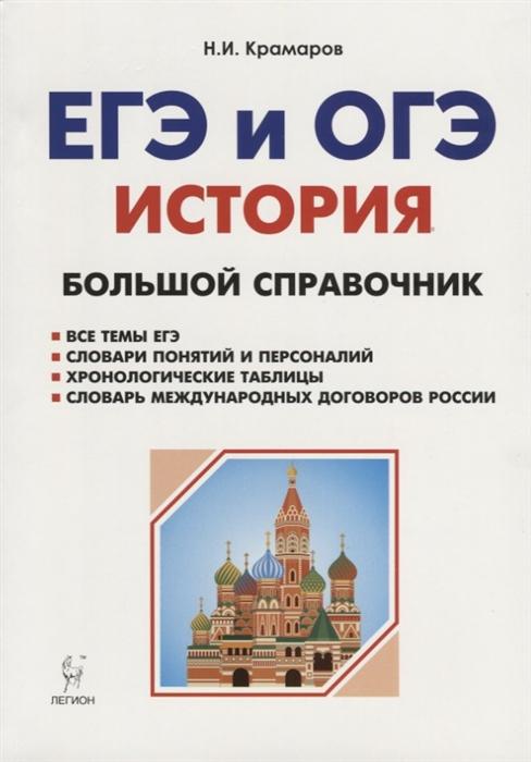 Крамаров Н История Большой справочник для подготовки к ЕГЭ и ОГЭ