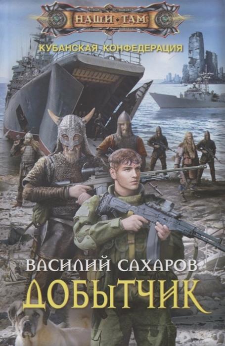 цена на Сахаров В. Добытчик Роман