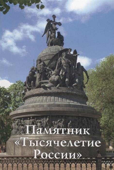 Медведовская Т. (ред.) Памятник Тысячелетие России Путеводитель