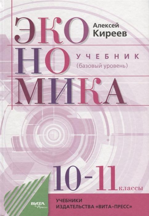 Киреев А. Экономика 10-11 классы Учебник Базовый уровень