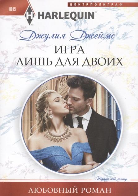 Джеймс Д. Игра лишь для двоих Роман романовская ольга валентиновна танец для двоих роман