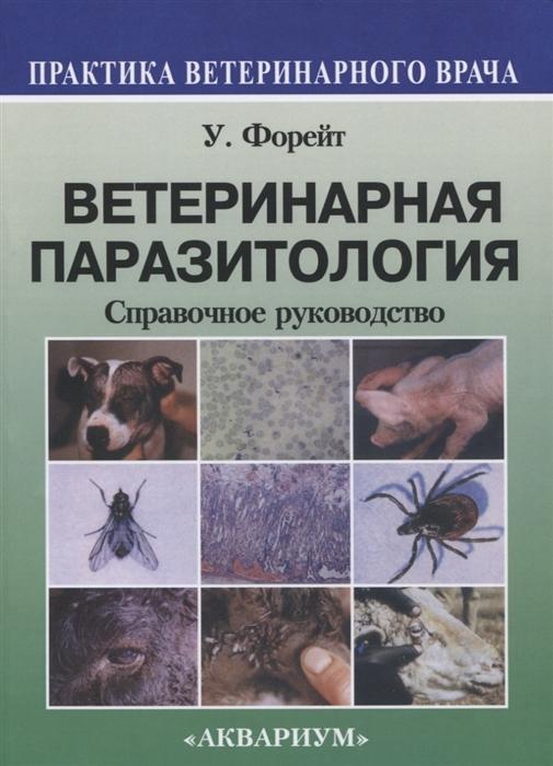 Форейт У. Ветеринарная паразитология Справочное руководство