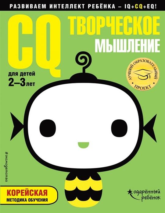 Кукушкина И. (ред.) CQ - творческое мышление Корейская методика обучения Для детей 2-3 лет