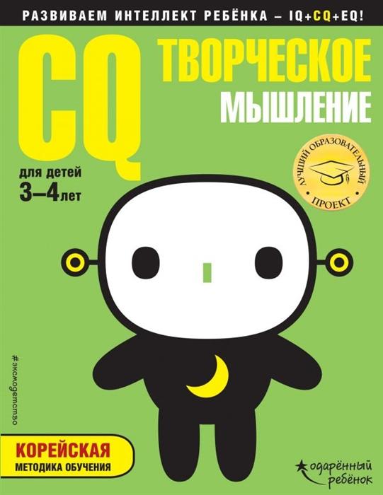 Кукушкина И. (ред.) CQ - творческое мышление Корейская методика обучения Для детей 3-4 лет