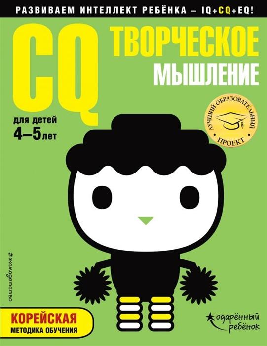 Кукушкина И. (ред.) CQ - творческое мышление Корейская методика обучения Для детей 4-5 лет цена