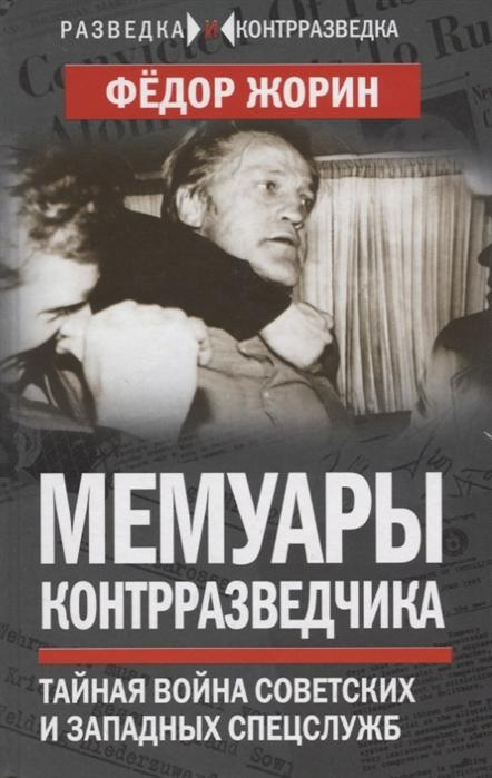 Жорин Ф. Мемуары контрразведчика Тайная война советских и западных спецслужб цены