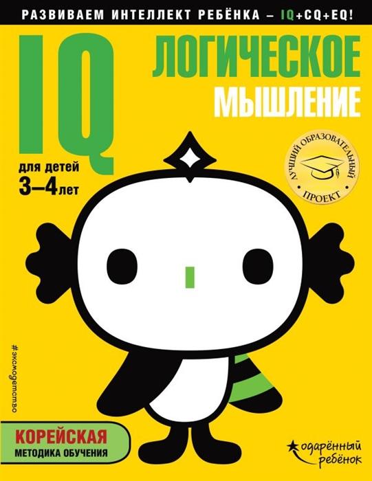 Кукушкина И. (ред.) IQ - логическое мышление Корейская методика обучения Для детей 3-4 лет эксмо развивающая книга с наклейками iq логическое мышление для детей 4 5 лет