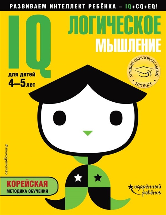 Кукушкина И. (ред.) IQ - логическое мышление Корейская методика обучения Для детей 4-5 лет эксмо развивающая книга с наклейками iq логическое мышление для детей 4 5 лет