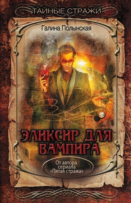 Полынская Г. Эликсир для вампира со эликсир купить