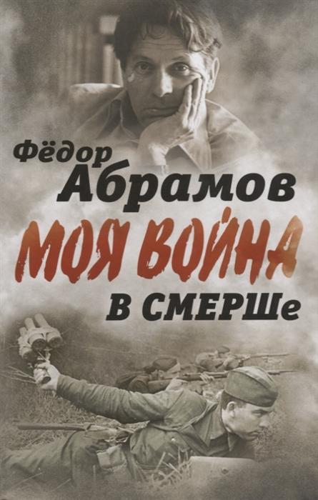 Абрамов Ф. В СМЕРШе Записки контрразведчика