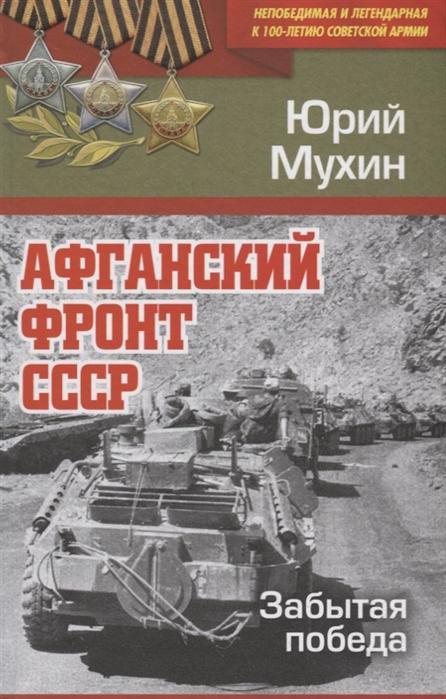 Мухин Ю. Афганский фронт СССР Забытая победа