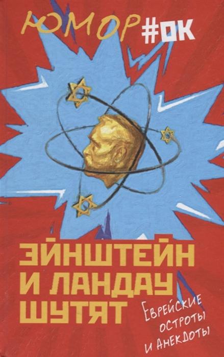 Мигунова Е. (ред.) Эйнштейн и Ландау шутят Еврейские остроты и анекдоты