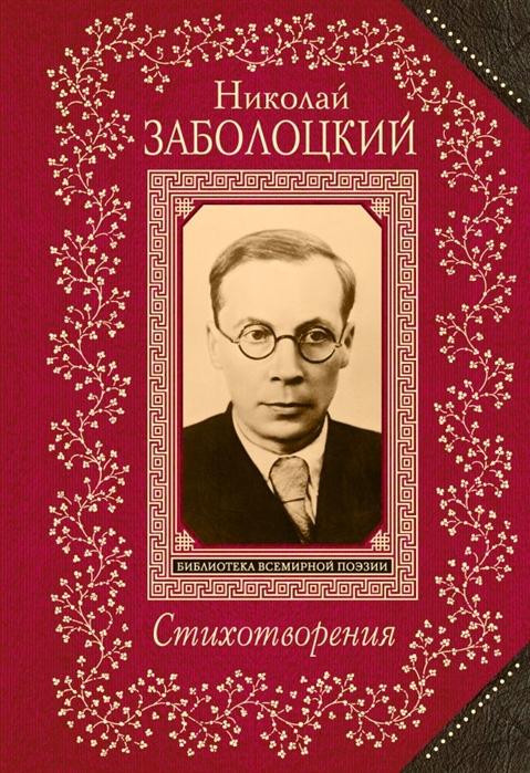 Заболоцкий Н. Стихотворения цена