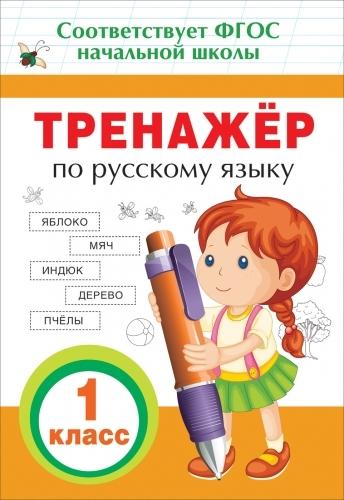 цены Таровитая И. Тренажер по русскому языку 1 класс