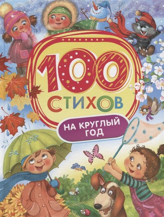 Купить 100 стихов на круглый год, Росмэн, Стихи и песни